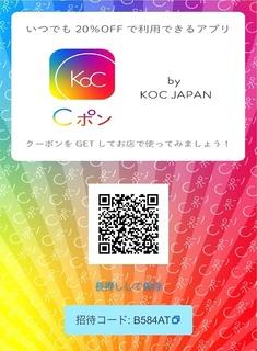 Cポン_アプリDR.jpg